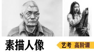 【素描头像艺考班】艺术高考/肖像/人像/高考美术/画画