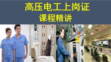 特种作业—高压电工上岗(操作)证课程精讲