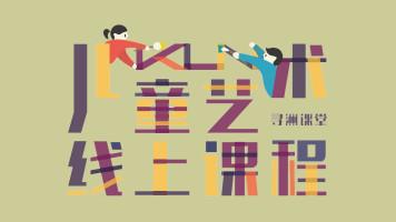 KUN Learn 寻洲课堂·艺术大师环游记2