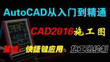 CAD教程 AutoCAD施工图入门到精通视频 零基础 自学室内设计