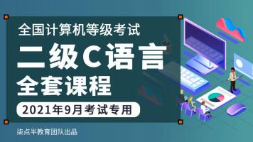 【柒点半教育】2021年9月 全国计算机等级考试二级C语言全套课程