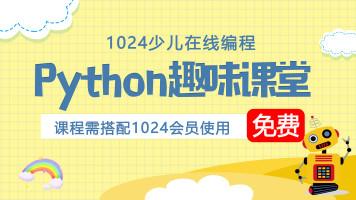 【1024】零基础Python少儿编程趣味课堂全套课程系列课(113节)