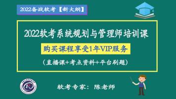 2022软考系统规划与管理师培训课【1年VIP】