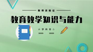 2021上教师资格证【小学笔试知识精讲班-科目二】