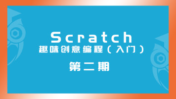 【奇创教育】Scratch编程入门_第二期