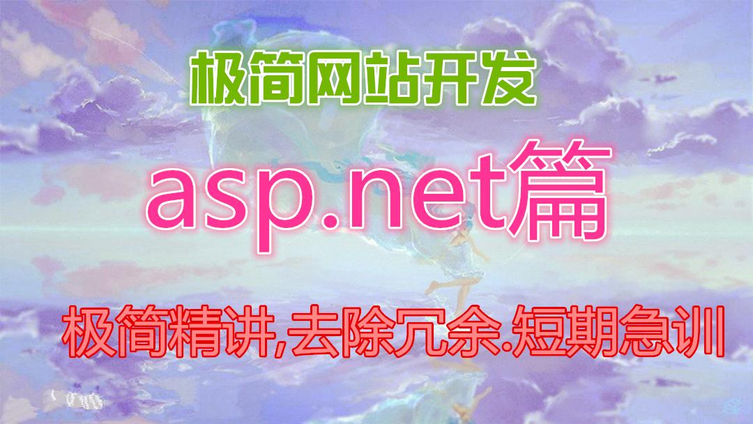 极简网站开发入门到高手(asp.net培训)[都客仿站]