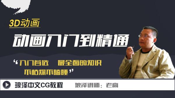 琅泽老高课堂3Dmax动画教程(动画入门到精通)教程110全集