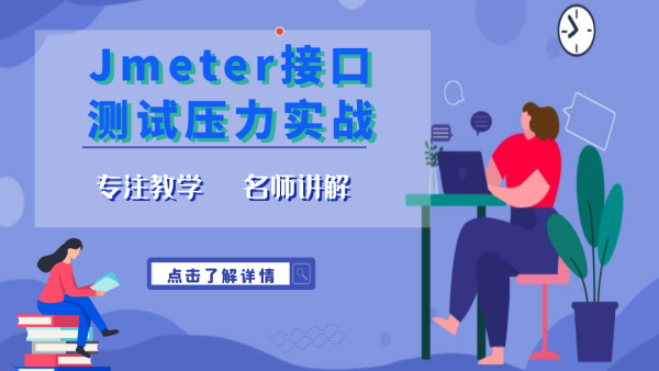 Jmeter接口压力测试实战