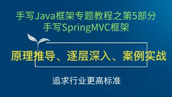 手写Java框架专题教程之第5部分手写SpringMVC框架