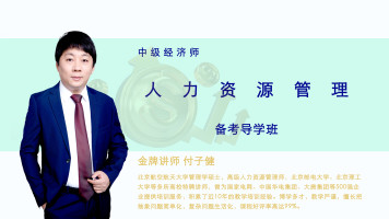 中级经济师【人力资源管理】之备考导学班(赠送题库)