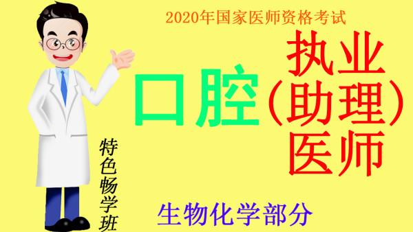 2020年国家医师资格考试口腔执业(助理)医师之生物化学部分