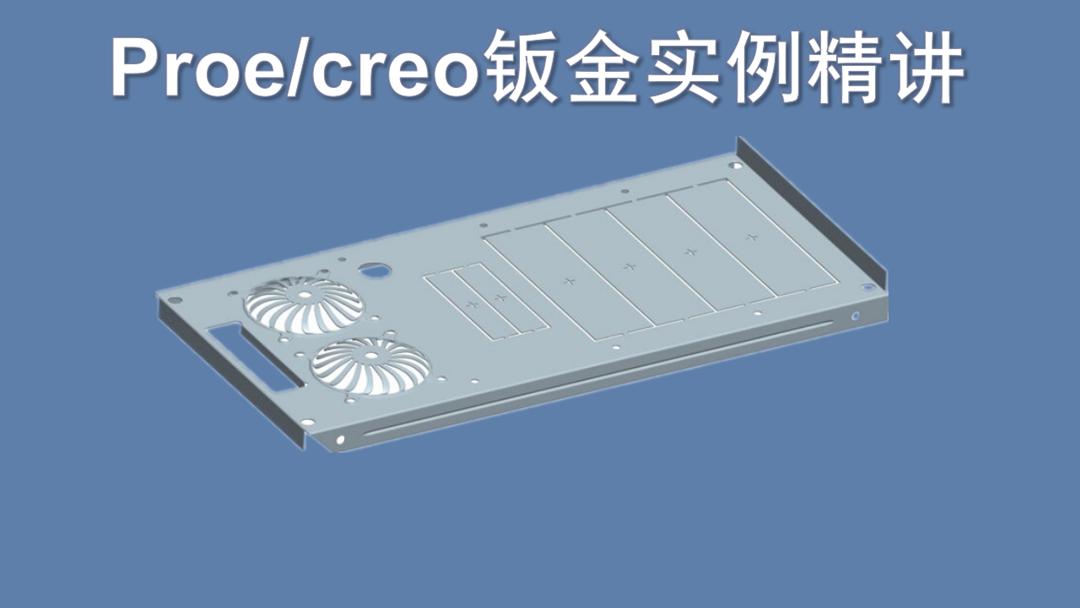 proe5.0 creo2.0 钣金课程精讲【凯途教育】