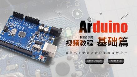 Arduino视频教程