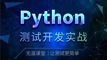Python服务端测试开发实战