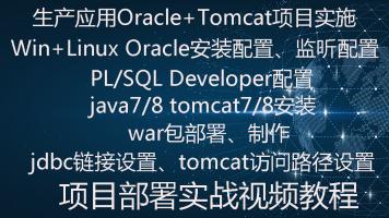 2019生产应用Oracle+Tomcat项目实施war包部署web工程视频教程
