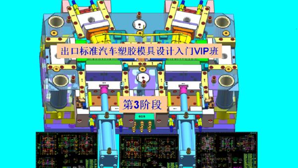 入门教程VIP班第3阶段