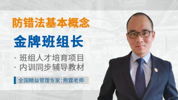 防错法基本概念【金牌班组长培训】熊霆老师