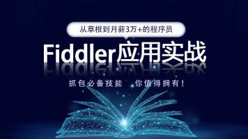 Fiddler应用实战