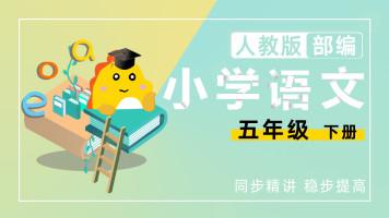 小学语文五年级下册人教部编版同步课堂