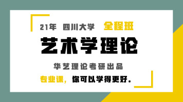 21年四川大学艺术学理论全程班