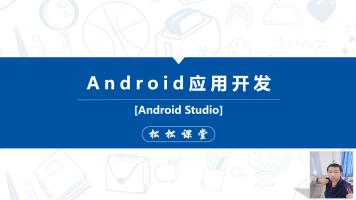 Android应用开发【基于AndriudStudio开发平台】