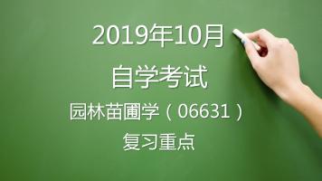 2019年10月自学考试园林苗圃学(06631)自考复习重点