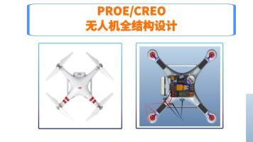 Preo/Creo无人机全结构专题