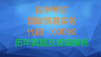 00090国际贸易实务自考历年真题及答案解析