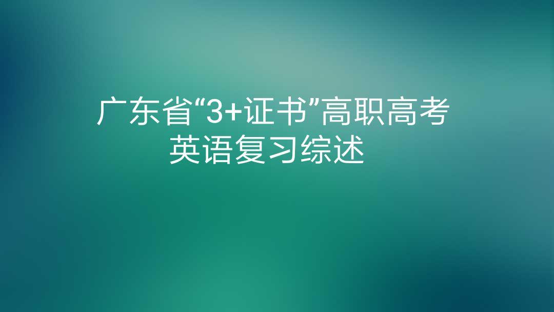 """广东省""""3+证书""""高职高考英语复习综述"""