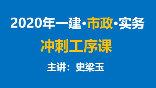 2020年一级建造师市政实务冲刺工序课 -史梁玉