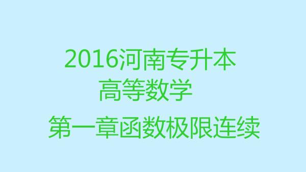 2016专升本高数第一章函数极限连续
