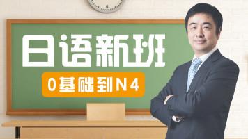 鸿鹄梦日语0-N3精品班