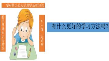 白话AI数学基础