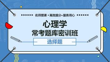 心理学:选择题 常考题库密训班【启航先锋】