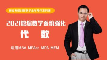 数学强化班(代数)-2021管理类联考-研定教育刘智