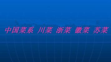 中国传统菜系 川菜 浙菜 徽菜 苏菜 特色菜配料视频