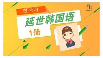 延世韩国语(一)第10课