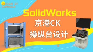 企业实战项目03-京港CK操纵台设计