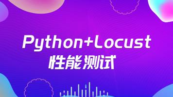 Python+Locust性能测试