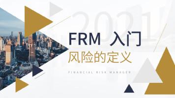 【FRM入门】 风险的定义