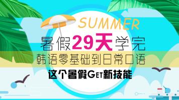 【暑假速成班】韩语零基础到日常会话29天解决 暑假大放价