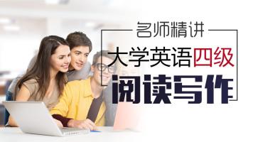 【VIP体验课】大学英语四级阅读写作考试冲刺学习在线视频课程