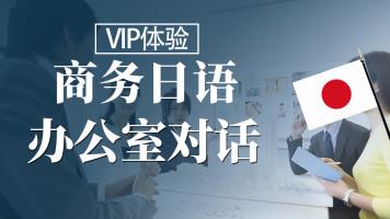 商务日语  办公室对话 教你学好日语【上元网校VIP体验】