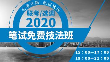 2020联考/选调笔试免费技法课【公航公考】