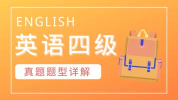 英语四级真题题型方法及考点详解