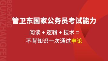 管卫东国家公务员考试能力:阅读+逻辑+技术=不背知识一次过申论