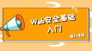 6节课带你了解Web安全/sql注入/网络安全/漏洞挖掘/渗透