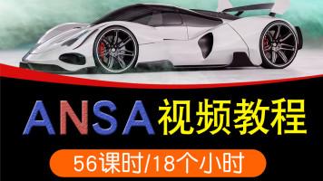ansa教程ansa19.0有限元分析前保险杠分析入门到精通中文自学课程