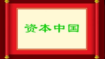 B0169资本中国