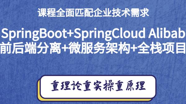 SpringBoot+SpringCloud Alibab前后端分离+微服务架构+全栈项目